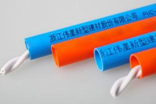 伟星电工套管|PVC电工套管